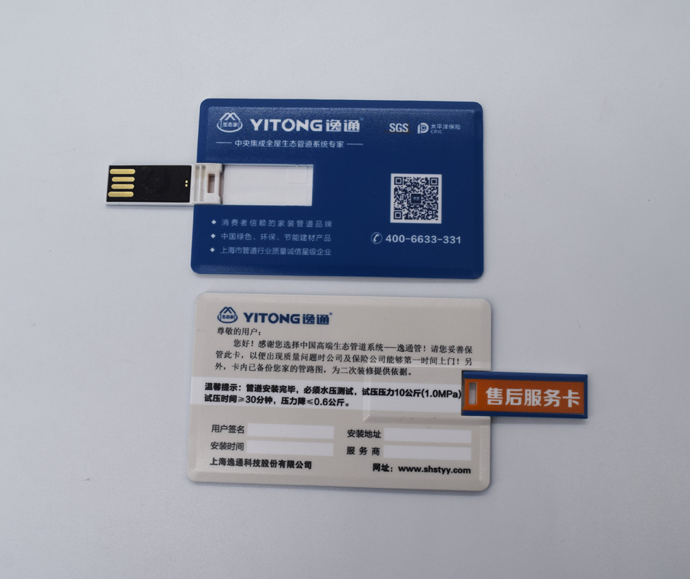 [USB Flash Drive] Yitong's Custom-made Plastic U Disk Card