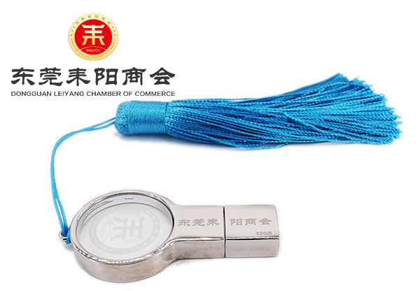 Crystal USB| Dongguan Leiyang Chamber of Commerce(2017)